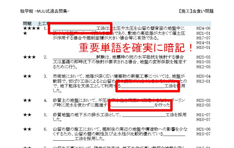 サンプル虫食い【一級建築士過去問ダウンロード独学組】