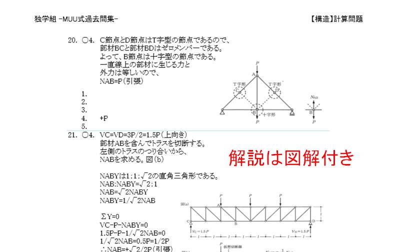 サンプル計算解説【一級建築士過去問ダウンロード独学組】