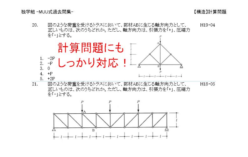 サンプル計算【一級建築士過去問ダウンロード独学組】